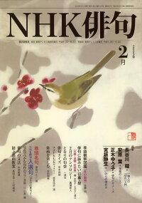 NHK_�ж�_2009ǯ_02���_[����]