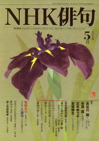 NHK_�ж�_2008ǯ_05���_[����]
