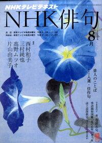 NHK_�ж�_2010ǯ_08���_[����]