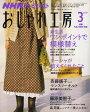 NHK おしゃれ工房 2008年 03月号 [雑誌]
