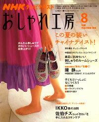 NHK_������칩˼_2008ǯ_08���_[����]