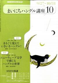 NHK_�饸���ޤ��ˤ��ϥ�ֺ�_2010ǯ_10���_[����]