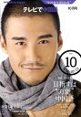 NHK テレビで中国語 2010年 10月号 [雑誌]