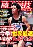 陸上競技マガジン 2010年 10月号 [雑誌]
