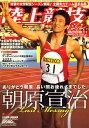 陸上競技マガジン 2008年 11月号 [雑誌]