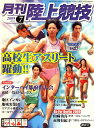 陸上競技 2009年 07月号 [雑誌]