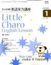 NHK ラジオチャロの英語実力講座 2009年 01月号 [雑誌]