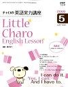 NHK ラジオチャロの英語実力講座 2009年 05月号 [雑誌]