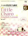 NHK ラジオチャロの英語実力講座 2009年 06月号 [雑誌]
