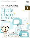 NHK ラジオチャロの英語実力講座 2009年 07月号 [雑誌]