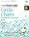 NHK ラジオチャロの英語実力講座 2009年 08月号 [雑誌]