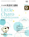 NHK ラジオチャロの英語実力講座 2009年 09月号 [雑誌]