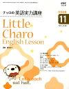 NHK ラジオチャロの英語実力講座 2008年 11月号 [雑誌]