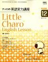 NHK ラジオチャロの英語実力講座 2008年 12月号 [雑誌]