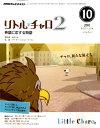 NHK テレビリトル・チャロ2 英語に恋する物語 2010年 10月号 [雑誌]