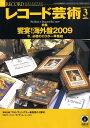 レコード芸術 2009年 03月号 [雑誌]
