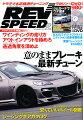 REV SPEED (レブスピード) 2010年 11月号 [雑誌]