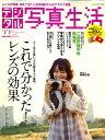 デジタル写真生活 2009年 11月号 [雑誌]
