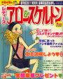 レディースアロー&スケルトン 2009年 08月号 [雑誌]