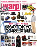 Warp Magazine Japan (��ץޥ�����ѥ�) 2010ǯ 02��� [����]