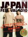 ROCK IN JAPAN FESTIVAL (ロック・イン・ジャパン・フェスティバル) 2010 2010年 10月号 [雑誌]