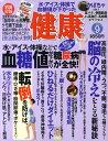 健康 2010年 09月号 [雑誌]