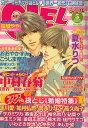 ASUKA CIEL (アスカ シエル) 2009年 05月号 [雑誌]