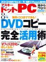 ASCII.PC (アスキードットピーシー) 2010年 08月号 [雑誌]