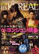 It's KOREAL (イッツコリアル) 2008年 01月号 [雑誌]