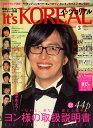 It's KOREAL (イッツコリアル) 2009年 03月号 [雑誌]