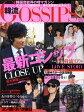 韓流GOSSIPS (ゴシップス) 2009年 11月号 [雑誌]