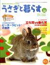 うさぎと暮らす 2011年 01月号 [雑誌]