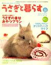 うさぎと暮らす 2010年 04月号 [雑誌]