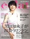 eclat (エクラ) 2010年 10月号 [雑誌]
