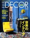 ELLE DECO (エル・デコ) 2010年 10月号 [雑誌]