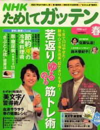 NHK_���ᤷ�ƥ��åƥ�_2009ǯ_05���_[����]