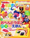 NHKのおかあさんといっしょ 2010年 10月号 [雑誌]