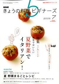 NHK_���礦������ӥ��ʡ���_2009ǯ_07���_[����]