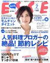 ESSE(エッセ)2011年02月号[雑誌]