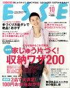 ESSE (エッセ) 2010年 10月号 [雑誌]