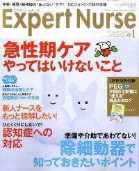 Expert_Nurse_(�������ѡ��ȥʡ���)_2011ǯ_01���_[����]