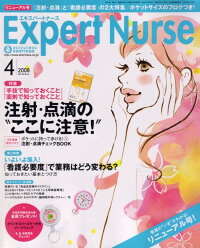 Expert_Nurse_(�������ѡ��ȥʡ���)_2008ǯ_04���_[����]