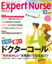 Expert_Nurse_(�������ѡ��ȥʡ���)_2009ǯ_10���_[����]