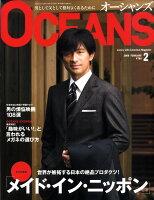 OCEANS_(オーシャンズ)_2009年_02月号_[雑誌]