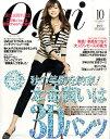 Oggi (オッジ) 2010年 10月号 [雑誌]