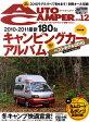 AUTO CAMPER (オートキャンパー) 2010年 12月号 [雑誌]