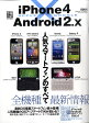 iPhone (アイフォン) 4×Android (アンドロイド) 2.x 2010年 10月号 [雑誌]