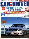 CAR and DRIVER (カーアンドドライバー) 2010年 10月号 [雑誌]