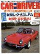 CAR and DRIVER (カーアンドドライバー) 2009年 12月号 [雑誌]