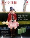 カメラ日和 2009年 11月号 [雑誌]